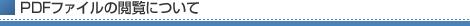 PDFファイルの閲覧について