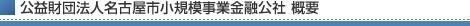 公益財団法人名古屋市小規模事業金融公社 概要
